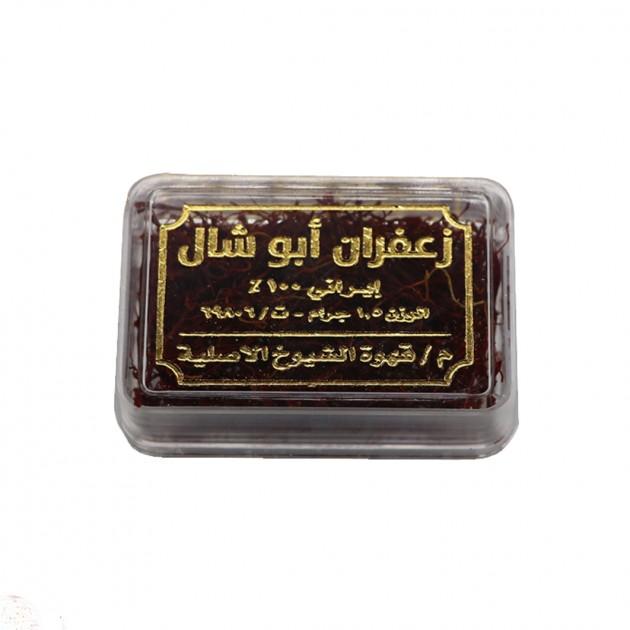 زعفران أبو شال 1.5 جرام