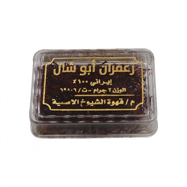 زعفران أبو شال 2جرام