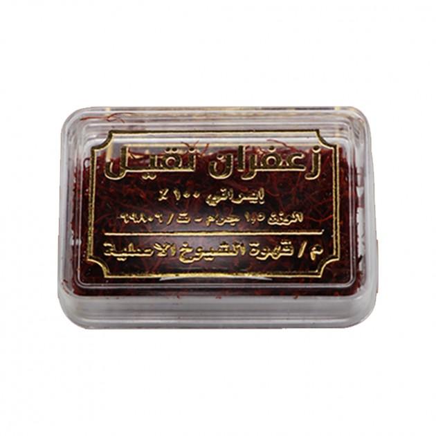 زعفران نقيل 1.5 جرام
